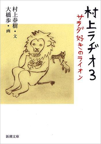 村上ラヂオ3: サラダ好きのライオン
