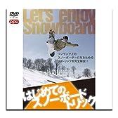 はじめてのスノーボードトリック~ワンランク上のスノーボーダーになるための33トリックを完全解説!!~(PPV-DVD)