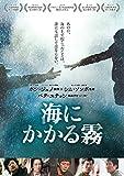 海にかかる霧[DVD]