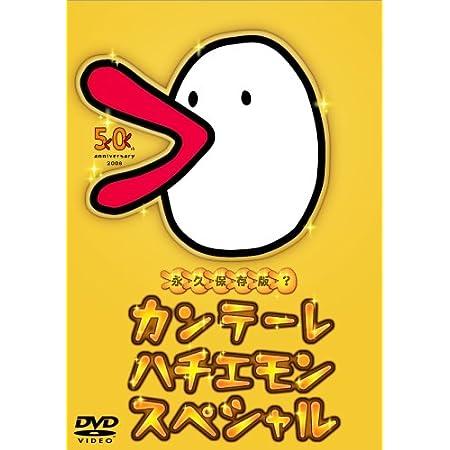 カンテーレ ハチエモン スペシャル [DVD]