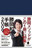 勝間和代手帳2009 (紺)