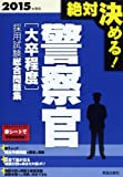 """絶対決める!警察官""""大卒程度""""採用試験総合問題集〈2015年度版〉"""