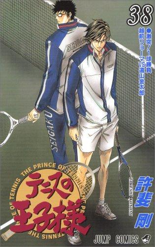 テニスの王子様 38 (38) (ジャンプコミックス)