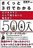 さくっと3行でわかるビジネスマンとして知らないと恥をかく500人 (Sanctuary books)