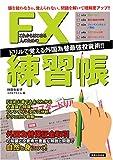 これからはじめる人のためのFX練習帳