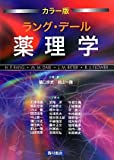img - for Color version Lang Dale pharmacological (2011) ISBN: 4890134115 [Japanese Import] book / textbook / text book