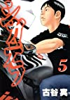 シガテラ(5): 5 (ヤンマガKC (1334))