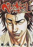 べしゃり暮らし 1 学園の爆笑王 (ヤングジャンプコミックス)