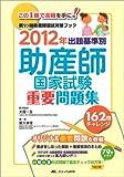 出題基準別助産師国家試験重要問題集〈2012年〉