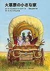 大草原の小さな家 ―インガルス一家の物語〈2〉 (福音館文庫 物語)