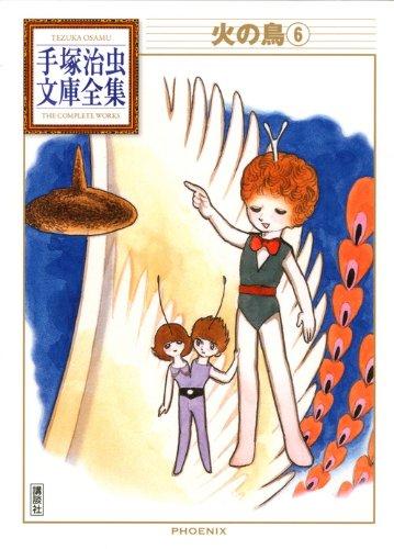 火の鳥(6) (手塚治虫文庫全集 BT 160)
