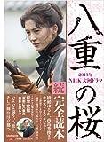 NHK大河ドラマ 「八重の桜」続・完全読本