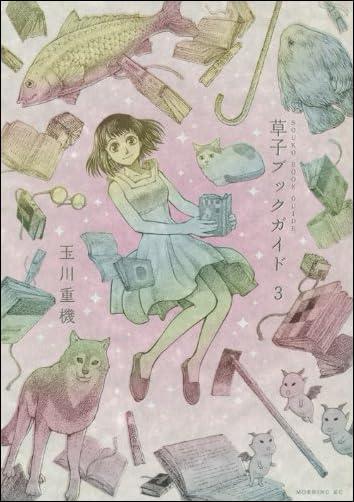 草子ブックガイド(3) (モーニングKC)