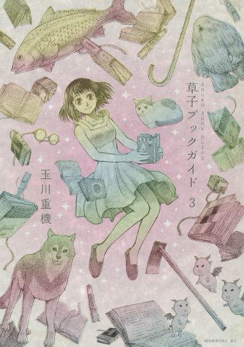 草子ブックガイド(3)