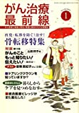 がん治療最前線 2009年 01月号 [雑誌]