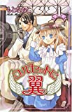 コルセットに翼 1 (1) (プリンセスコミックス)