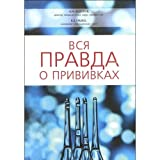 img - for Vsya pravda o privivkah book / textbook / text book