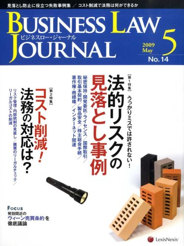 BUSINESS LAW JOURNAL (ビジネスロー・ジャーナル) 2009年 05月号