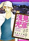 浅見光彦ミステリーファイル 1 (1) (MBコミックス)