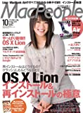 Mac People (マックピープル) 2011年 10月号 [雑誌]