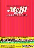 続・明治製菓CMコレクションDVD-BOX(初回限定生産)