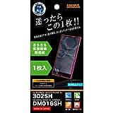 レイ・アウト 302SH/DM016SH用 さら気泡軽減防指紋F アンチグレア RT-302SHF/B1