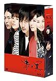 赤と黒 DVD-BOX1 <ノーカット完全版>[DVD]