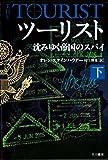 ツーリスト 沈みゆく帝国のスパイ (下) (ハヤカワ文庫NV)