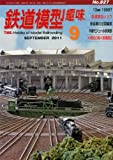 鉄道模型趣味 2011年 09月号 [雑誌]