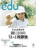 edu (エデュー) 2008年 06月号 [雑誌]