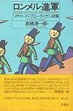 ロンメル進軍―リチャード・ブローティガン詩集