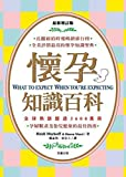 img - for What to Expect When You're Expecting 4th Edition (Chinese Edition) by Murkoff Heidi (2012-11-08) book / textbook / text book