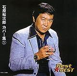 石原裕次郎 カバー集 1 12CD-1259B