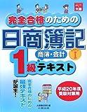 完全合格のための日商簿記1級商簿・会計テキスト PART1 (1)