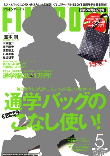 FINEBOYS ( ファインボーイズ ) 2010年 05月号 [雑誌]