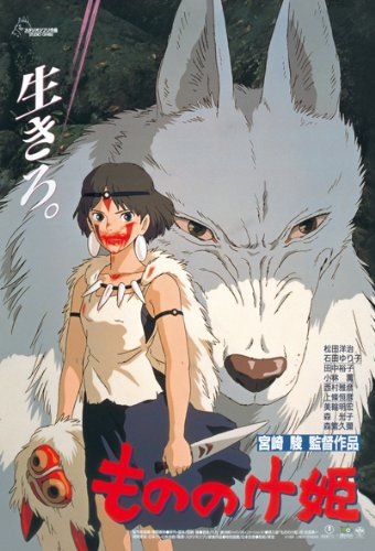 150-G34 Studio Ghibli Poster Collection 150 Piece Mini Puzzle Princess Mononoke (japan import) - 1