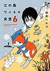 江の島ワイキキ食堂 第6巻 2014年01月14日発売