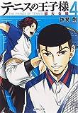 テニスの王子様 都大会編 4 (集英社文庫 こ 34-6)