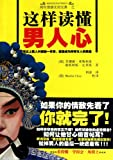 Read Mens Mind (Chinese Edition)