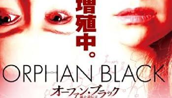 オーファン・ブラック~暴走遺伝子 DVD-BOX