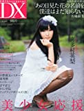 特冊新鮮組 DX (デラックス) 2011年 09月号 [雑誌]