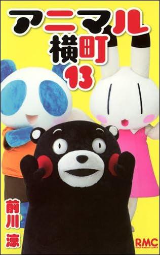 アニマル横町 13 (りぼんマスコットコミックス)
