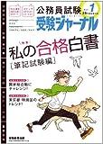 公務員試験 受験ジャーナル 26年度試験対応 Vol.1