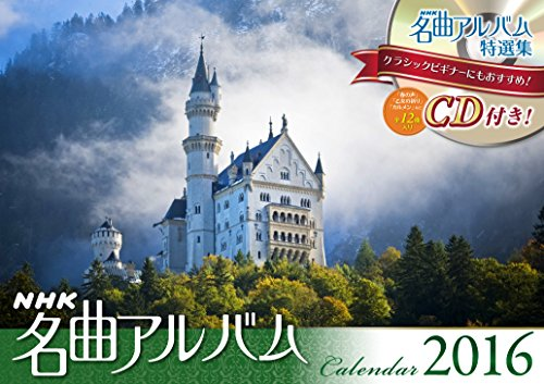 NHK名曲アルバムカレンダー2016年版(特典CD付)