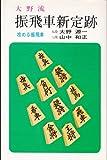 大野流振飛車新定跡―攻める振飛車 (1977年)