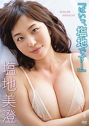 塩地美澄 DVD 『はいっ、塩地です! 』