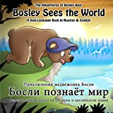 Bosley Sees the World: A Dual Language Book in Russian and English: 1 (The Adventures of Bosley Bear)by Timothy Johnson