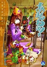描き下ろしコースター付き「あまんちゅ!」第6巻限定版在庫復活
