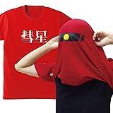 かぶって 変身 Tシャツ【赤】【彗星】面白雑貨 専用 ハロウィン 仮装 (LL)/I7/