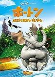 ホートン/ふしぎな世界のダレダーレ(特別編) [DVD]